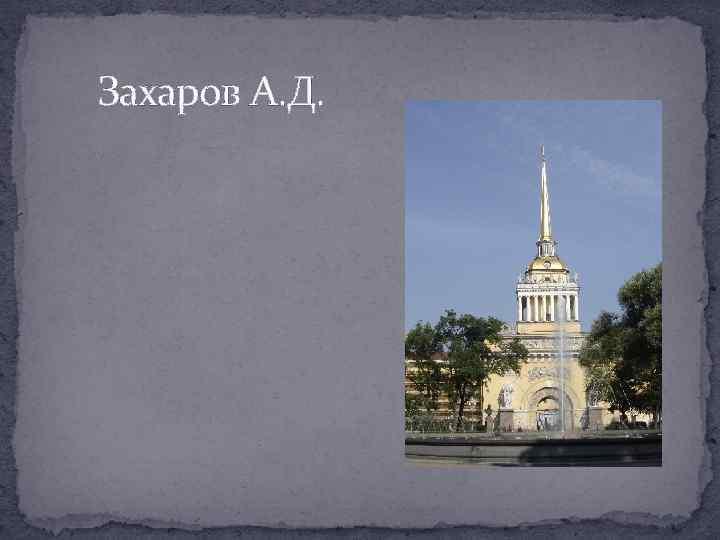 Захаров А. Д.