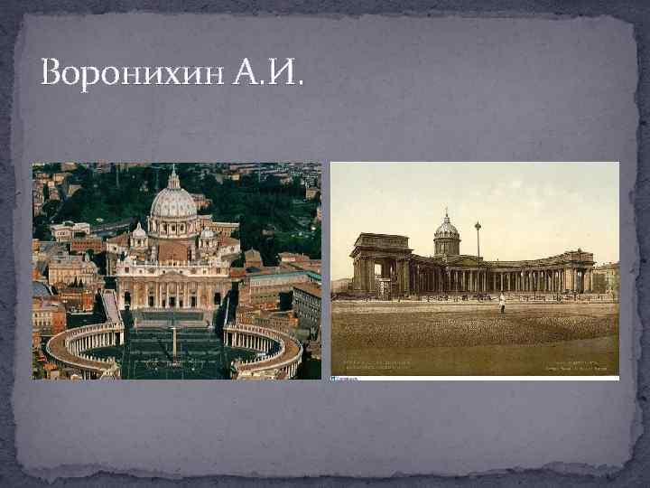 Воронихин А. И.