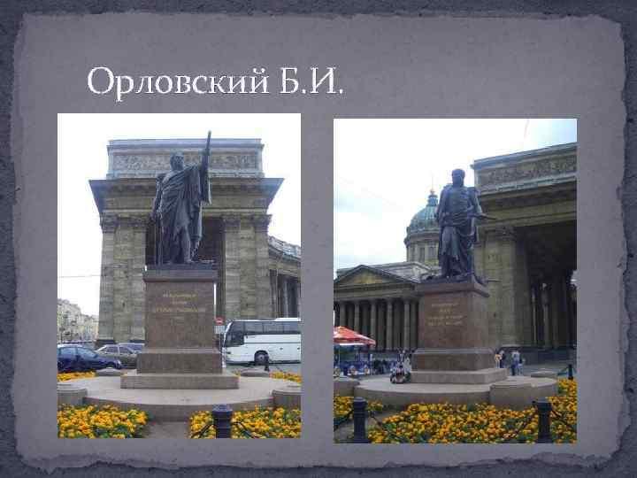 Орловский Б. И.