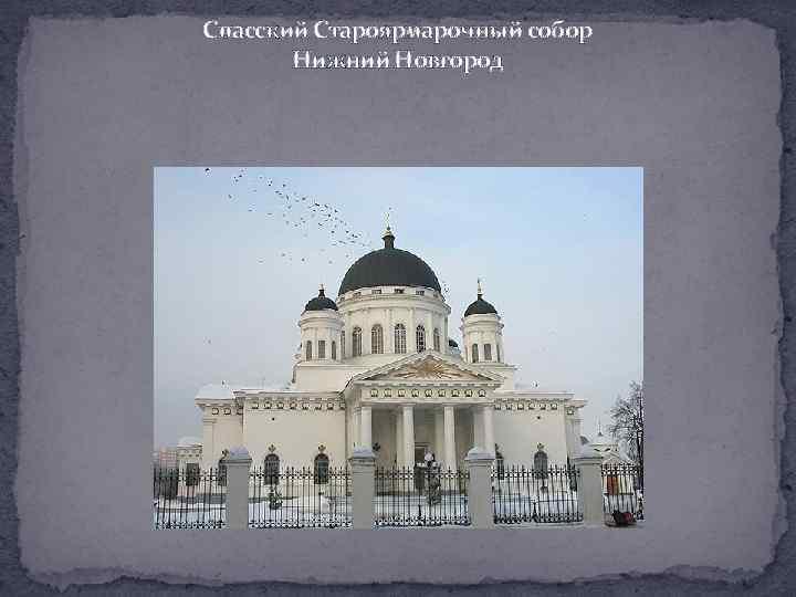 Спасский Староярмарочный собор Нижний Новгород