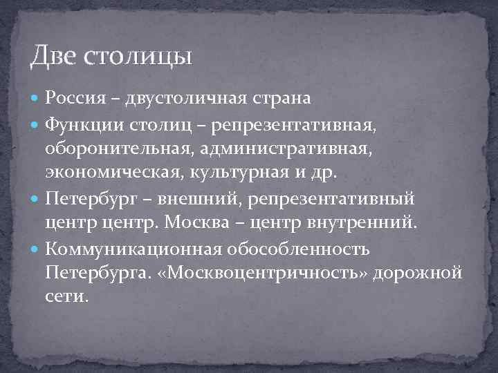 Две столицы Россия – двустоличная страна Функции столиц – репрезентативная, оборонительная, административная, экономическая, культурная