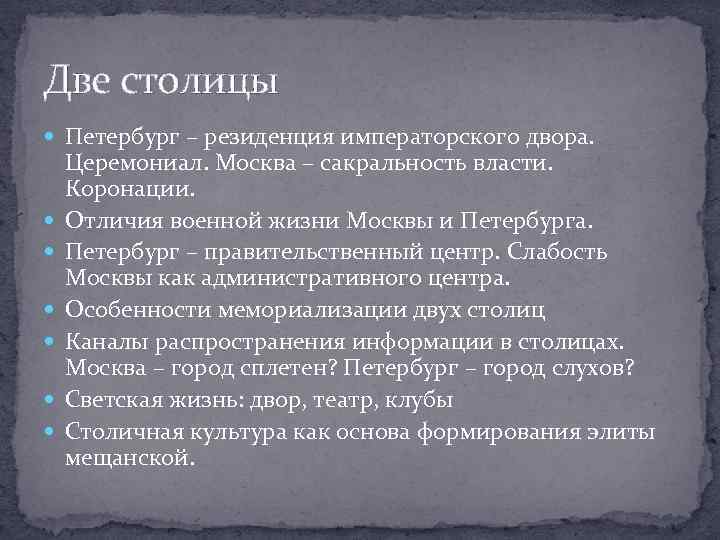 Две столицы Петербург – резиденция императорского двора. Церемониал. Москва – сакральность власти. Коронации. Отличия