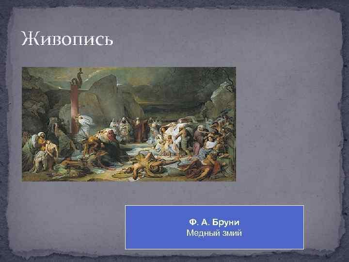 Живопись Ф. А. Бруни Медный змий
