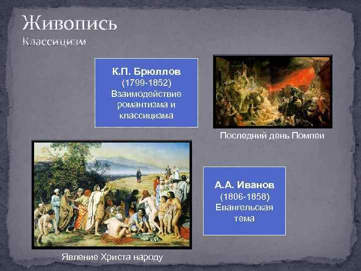 Живопись Классицизм К. П. Брюллов (1799 -1852) Взаимодействие романтизма и классицизма Последний день Помпеи