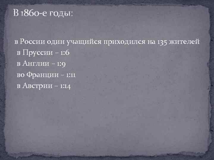 В 1860 -е годы: в России один учащийся приходился на 135 жителей в Пруссии