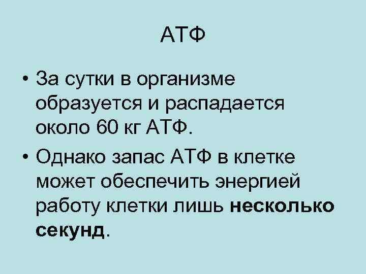 АТФ • За сутки в организме образуется и распадается около 60 кг АТФ. •