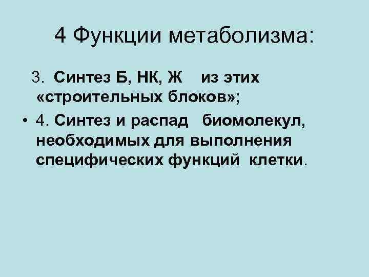 4 Функции метаболизма: 3. Синтез Б, НК, Ж из этих «строительных блоков» ; •
