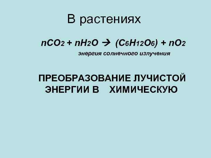 В растениях n. CO 2 + n. H 2 O (C 6 H 12