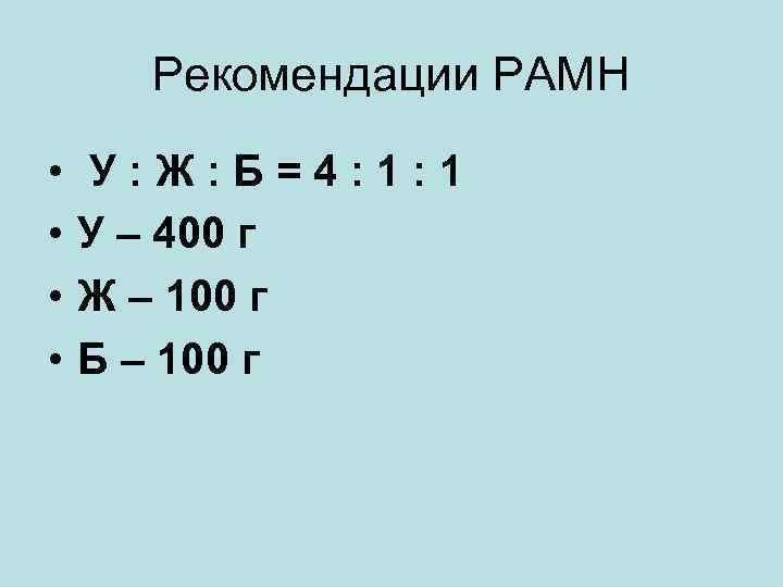 Рекомендации РАМН • • У: Ж: Б=4: 1: 1 У – 400 г Ж