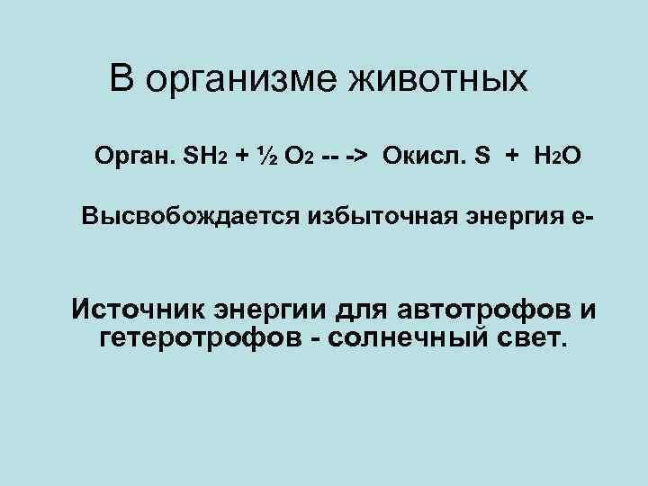 В организме животных Орган. SH 2 + ½ O 2 -- -> Окисл. S