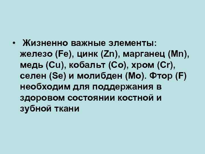 • Жизненно важные элементы: железо (Fe), цинк (Zn), марганец (Μn), медь (Cu), кобальт