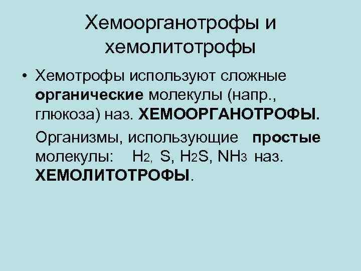 Хемоорганотрофы и хемолитотрофы • Хемотрофы используют сложные органические молекулы (напр. , глюкоза) наз. ХЕМООРГАНОТРОФЫ.