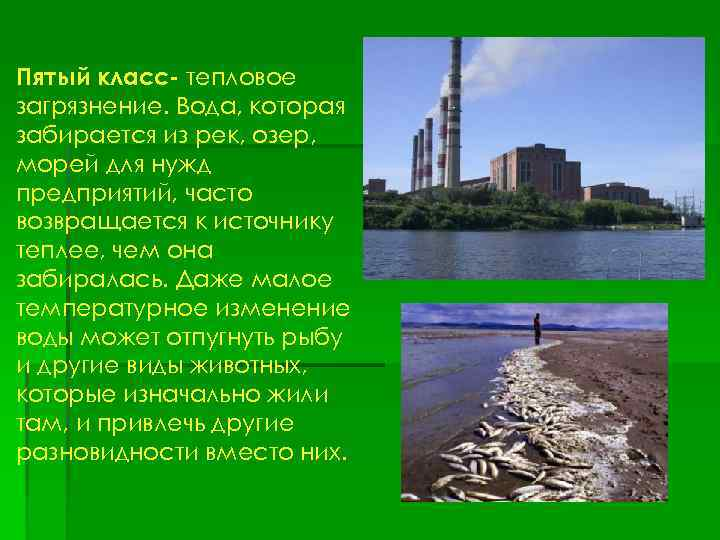 Пятый класс- тепловое загрязнение. Вода, которая забирается из рек, озер, морей для нужд предприятий,