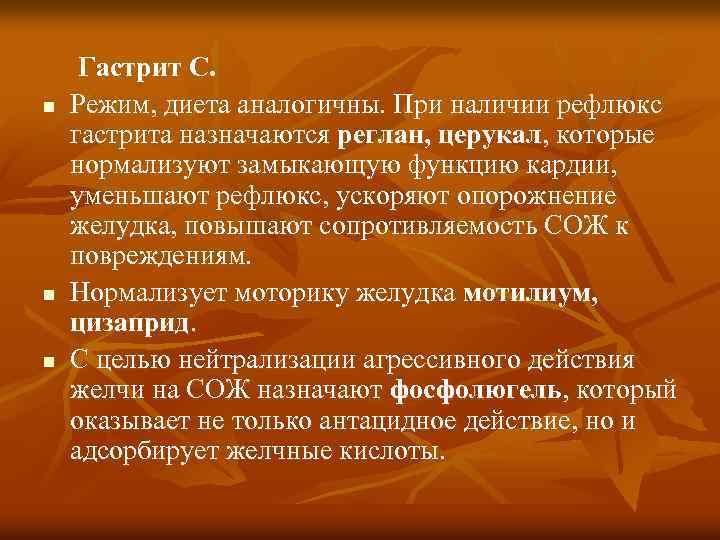 Диета При Рефлюксе Пищевода