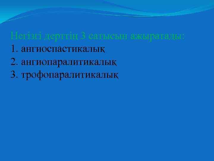 Негізгі дерттің 3 сатысын ажыратады: 1. ангиоспастикалық 2. ангиопаралитикалық 3. трофопаралитикалық