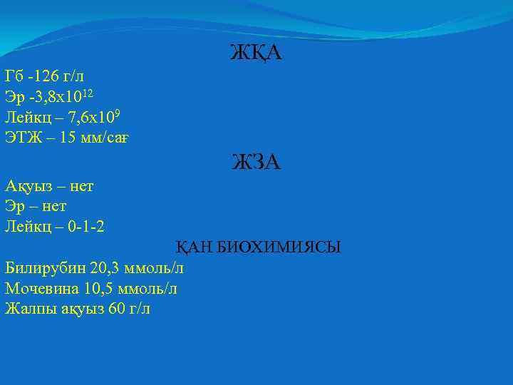 ЖҚА Гб -126 г/л Эр -3, 8 х1012 Лейкц – 7, 6 х109 ЭТЖ