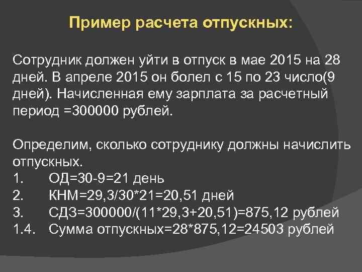 Пример расчета отпускных: Сотрудник должен уйти в отпуск в мае 2015 на 28 дней.