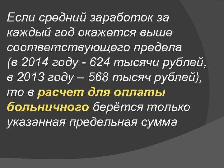 Если средний заработок за каждый год окажется выше соответствующего предела (в 2014 году -