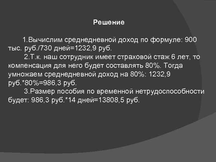 Решение 1. Вычислим среднедневной доход по формуле: 900 тыс. руб. /730 дней=1232, 9 руб.