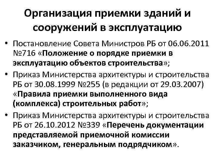 Организация приемки зданий и сооружений в эксплуатацию • Постановление Совета Министров РБ от 06.