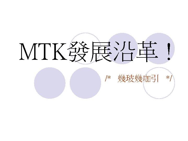 MTK發展沿革 ! /* 幾玻幾咖引 */