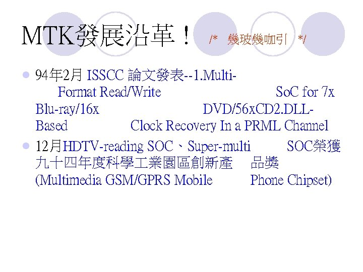 MTK發展沿革 ! /* 幾玻幾咖引 */ 94年 2月 ISSCC 論文發表--1. Multi. Format Read/Write So. C