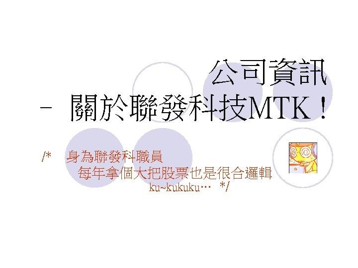 公司資訊 – 關於聯發科技MTK ! /* 身為聯發科職員 每年拿個大把股票也是很合邏輯 ku~kukuku… */