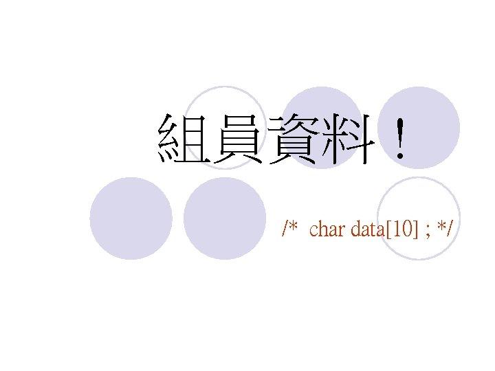 組員資料 ! /* char data[10] ; */