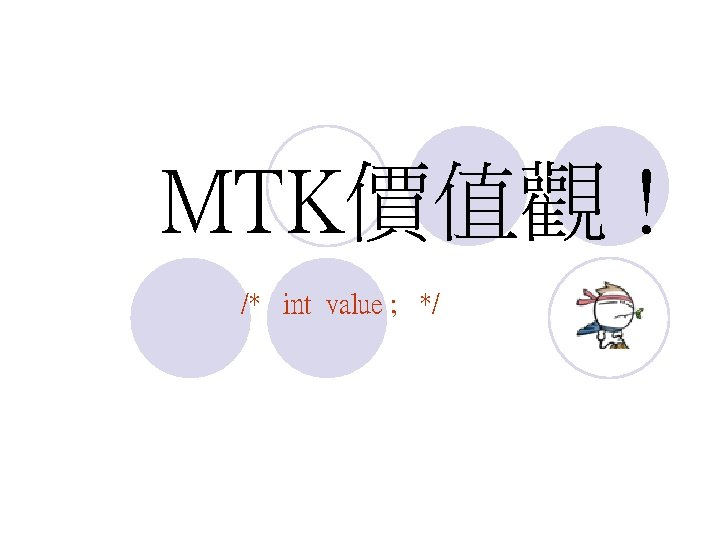 MTK價值觀 ! /* int value ; */