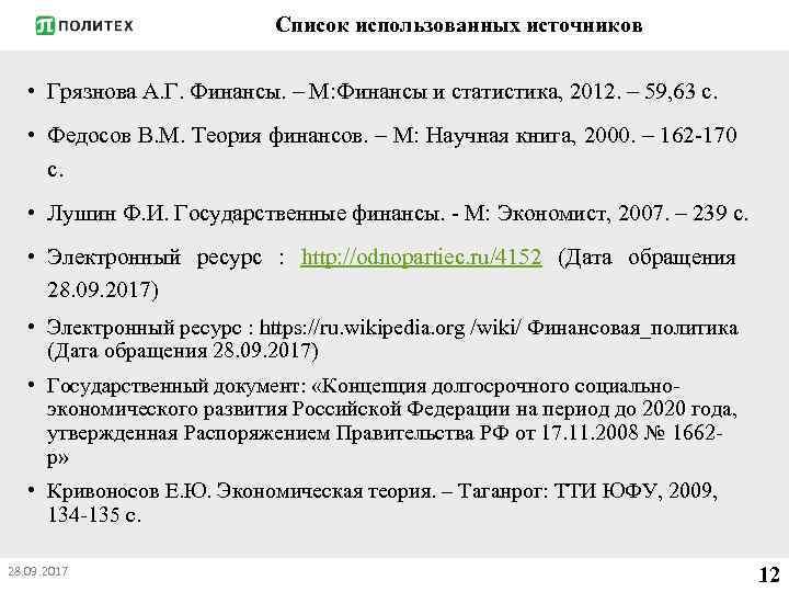 Список использованных источников • Грязнова А. Г. Финансы. – М: Финансы и статистика, 2012.