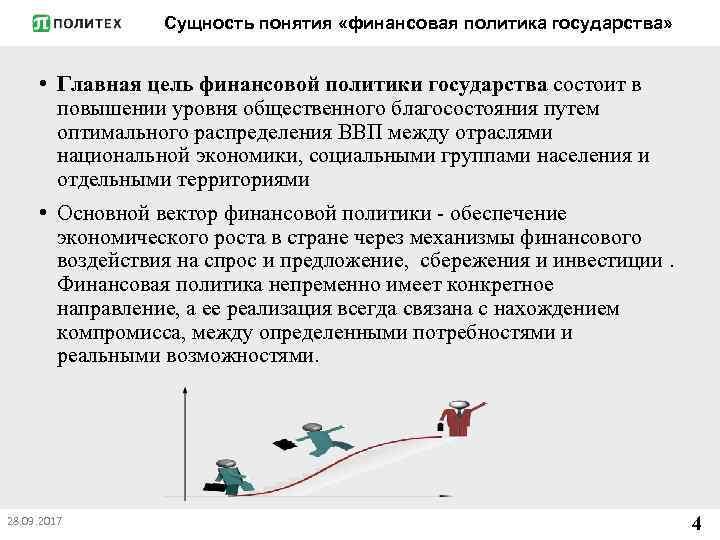 Сущность понятия «финансовая политика государства» • Главная цель финансовой политики государства состоит в повышении