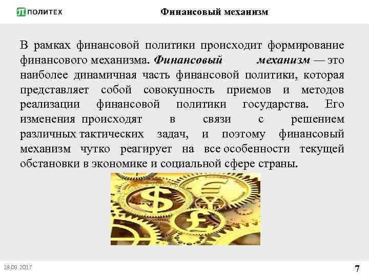 Финансовый механизм В рамках финансовой политики происходит формирование финансового механизма. Финансовый механизм — это