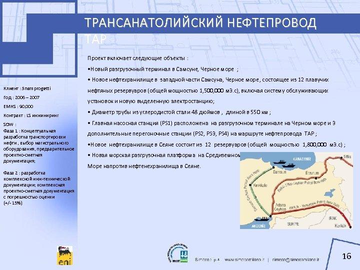 ТРАНСАНАТОЛИЙСКИЙ НЕФТЕПРОВОД TAP Проект включает следующие объекты : • Новый разгрузочный терминал в Самсуне,