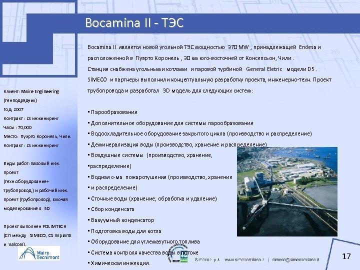 Bocamina II - ТЭС Bocamina II является новой угольной ТЭС мощностью 370 MW ,