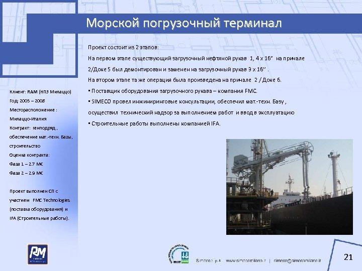 Морской погрузочный терминал Проект состоит из 2 этапов: На первом этапе существующий загрузочный нефтяной