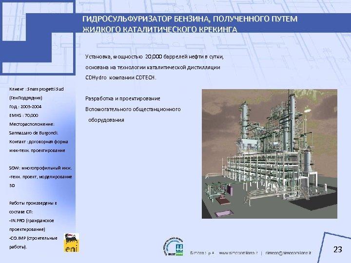 ГИДРОСУЛЬФУРИЗАТОР БЕНЗИНА, ПОЛУЧЕННОГО ПУТЕМ ЖИДКОГО КАТАЛИТИЧЕСКОГО КРЕКИНГА Установка, мощностью 20, 000 баррелей нефти в