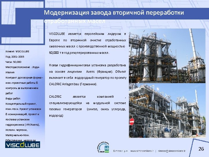 Модернизация завода вторичной переработки отработанных масел VISCOLUBE является европейским лидером в Европе по вторичной