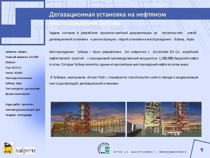 Дегазационная установка на нефтяном месторождении Зубаир Задача состояла в разработке проектно-сметной документации на строительство