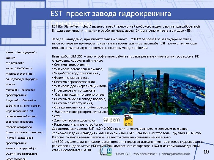 EST проект завода гидрокрекинга Саннадзароявляется новой технологией глубокого гидрокрекинга, разраборанной EST (Eni Slurry Technology)