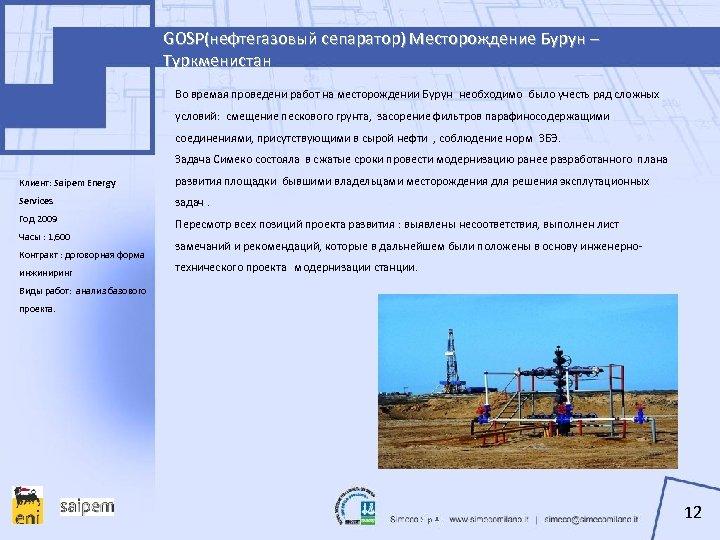 GOSP(нефтегазовый сепаратор) Месторождение Бурун – Туркменистан Во времая проведени работ на месторождении Бурун необходимо