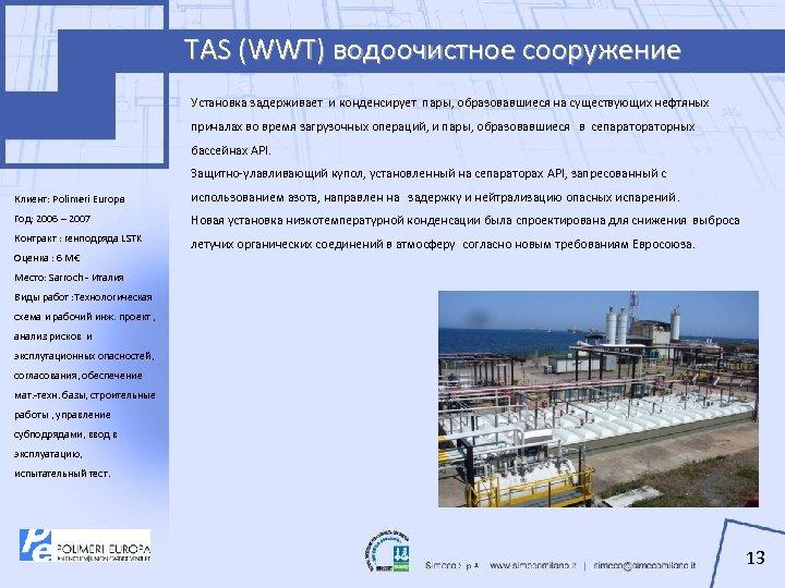 TAS (WWT) водоочистное сооружение Установка задерживает и конденсирует пары, образовавшиеся на существующих нефтяных причалах