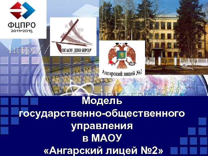 Модель государственно-общественного управления в МАОУ «Ангарский лицей № 2»