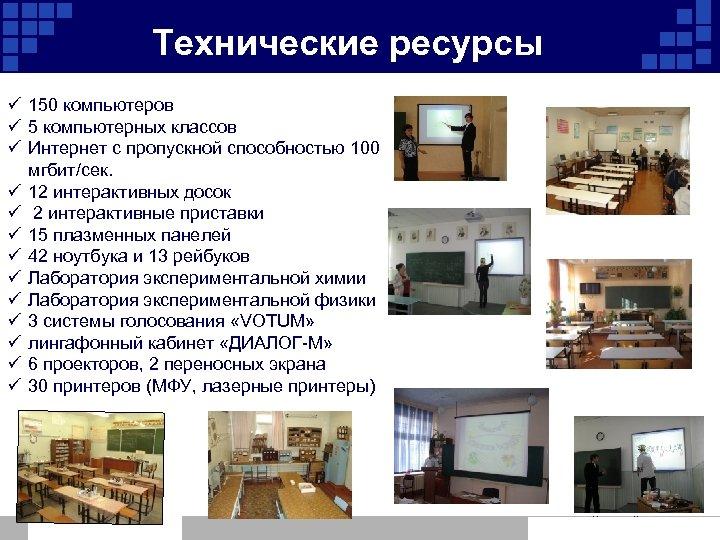 Технические ресурсы ü 150 компьютеров ü 5 компьютерных классов ü Интернет с пропускной способностью