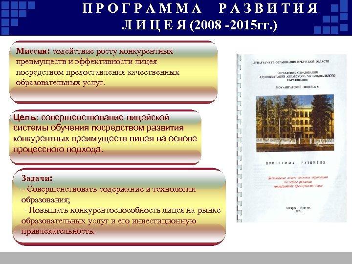 ПРОГРАММА РАЗВИТИЯ Л И Ц Е Я (2008 -2015 гг. ) Миссия: содействие росту