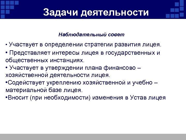 Задачи деятельности Наблюдательный совет • Участвует в определении стратегии развития лицея. • Представляет