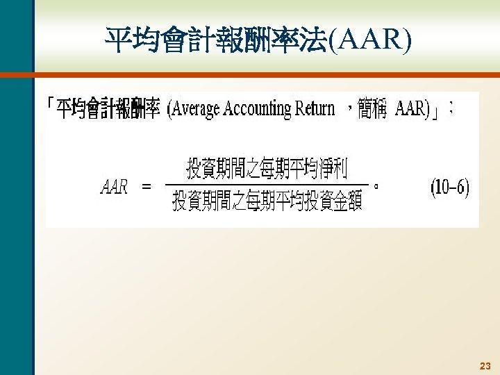 平均會計報酬率法(AAR) 23