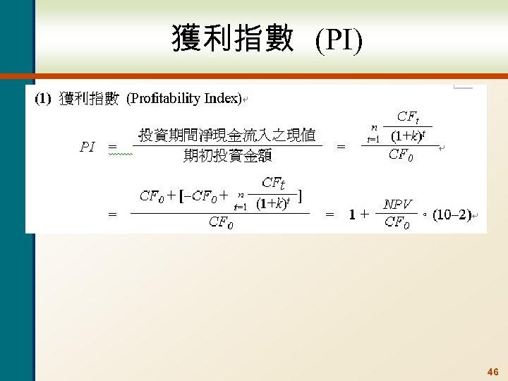獲利指數 (PI) 46