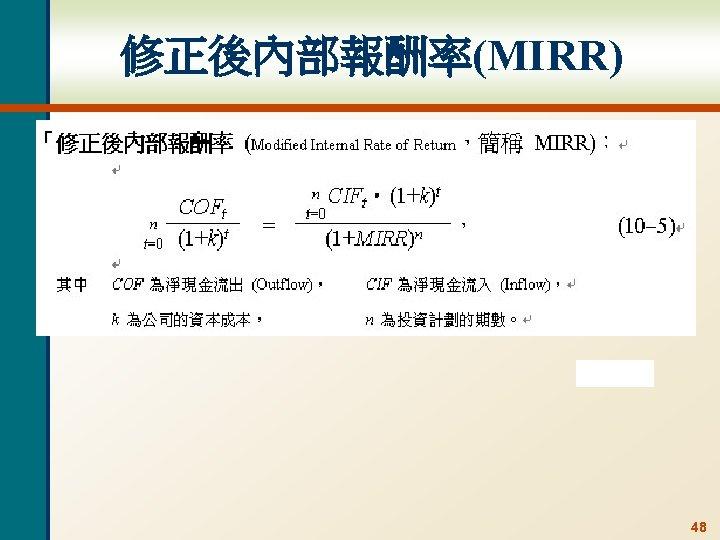 修正後內部報酬率(MIRR) 48