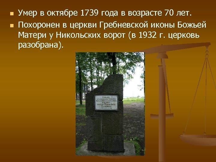 n n Умер в октябре 1739 года в возрасте 70 лет. Похоронен в церкви