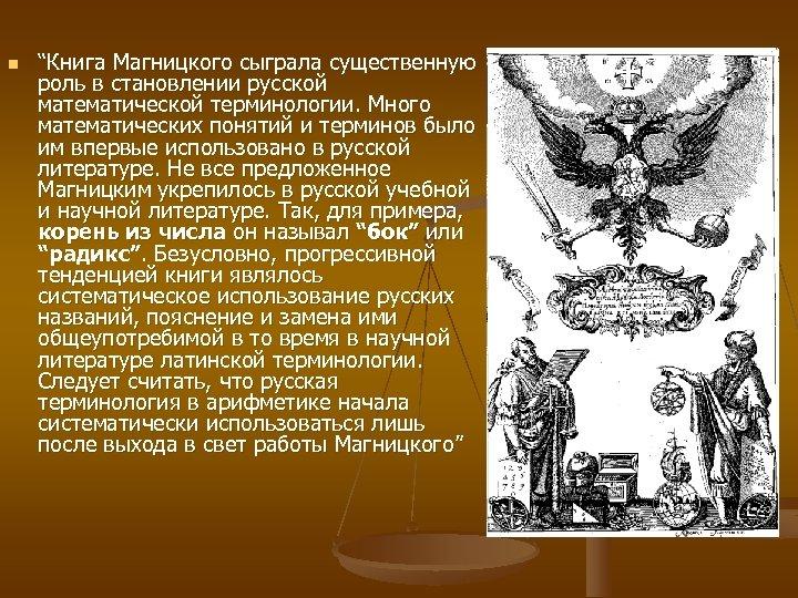 """n """"Книга Магницкого сыграла существенную роль в становлении русской математической терминологии. Много математических понятий"""
